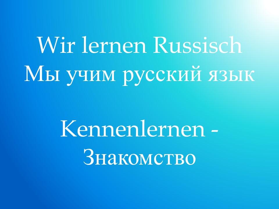 Wir lernen Russisch - Kennenlernen